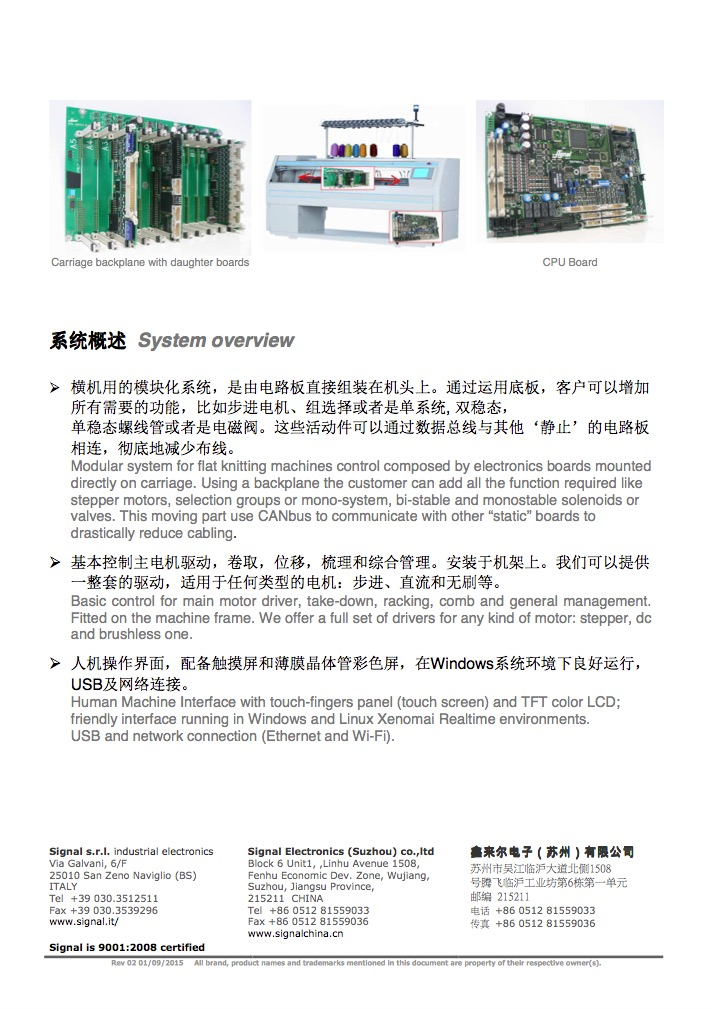 Flat Knitting Machine Electronic Controller China-part2