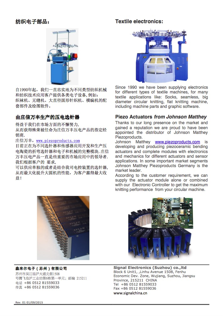 Signal China company profile China-part2