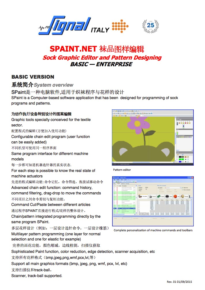 Sock Graphic Editor and Pattern Designing China-part1