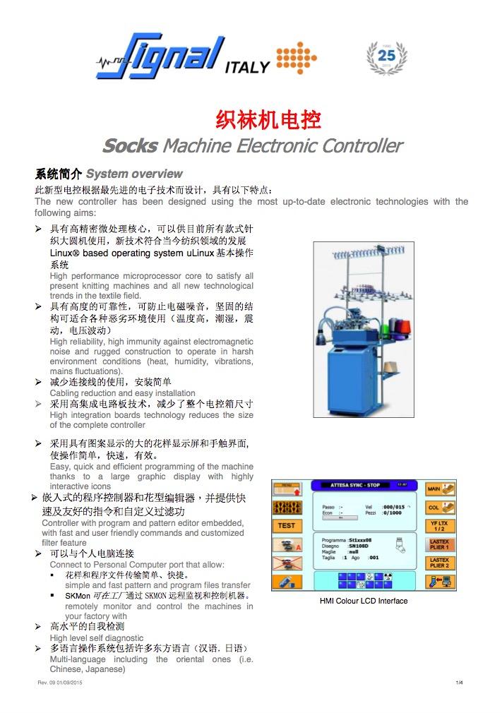 Socks Machine Controller China-part1